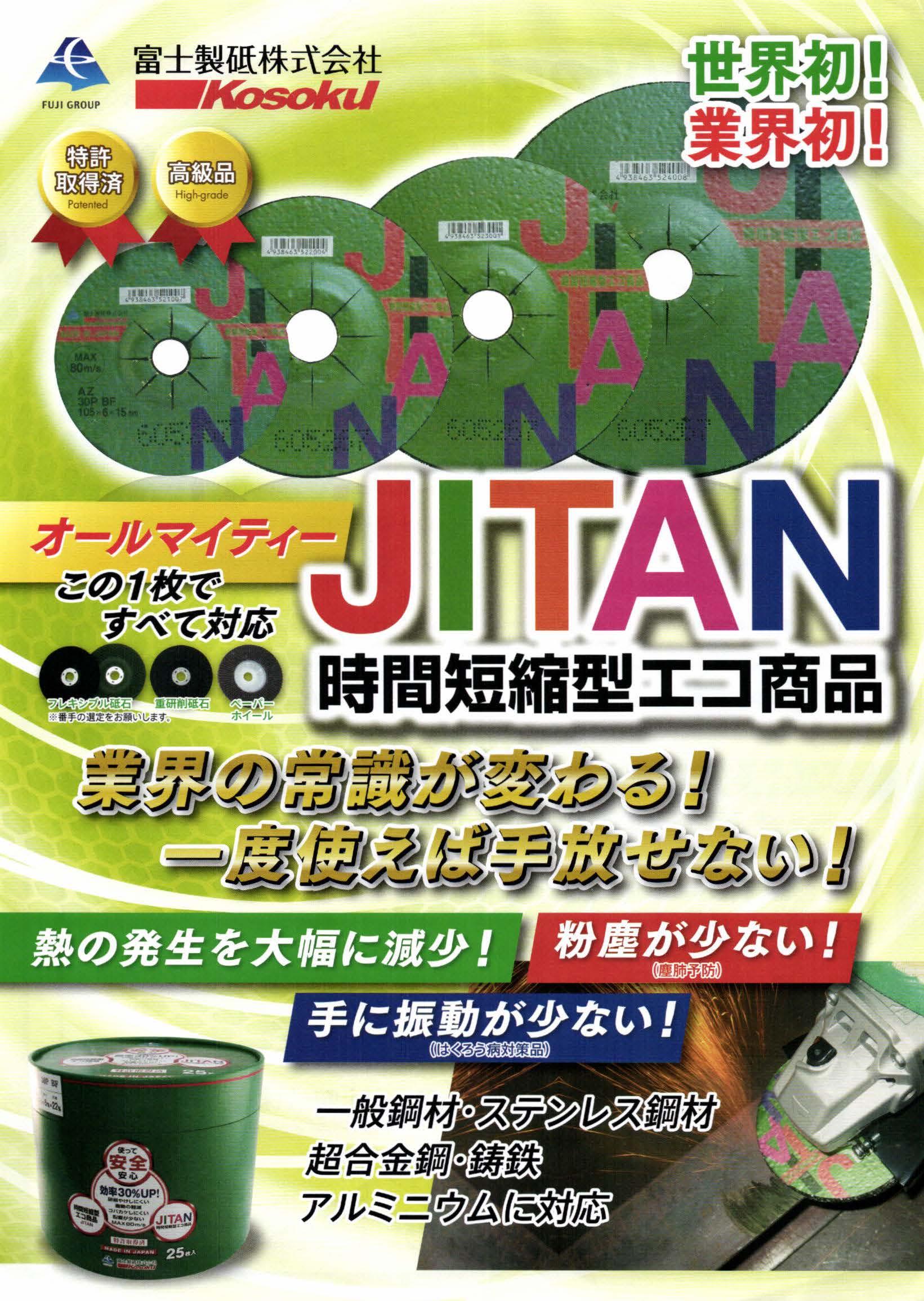 jitan_%e3%83%9a%e3%83%bc%e3%82%b8_1